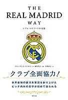 THE REAL MADRID WAY レアル・マドリードの流儀