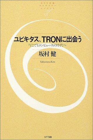 ユビキタス、TRONに出会う―「どこでもコンピュータ」の時代へ    NTT出版ライブラリーレゾナント002の詳細を見る