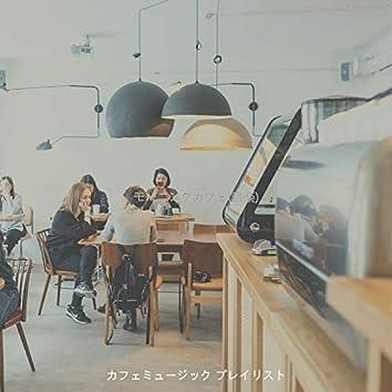モーニングカフェ(音楽)