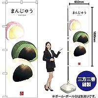 のぼり旗 まんじゅう (白地) SNB-3004 (受注生産)