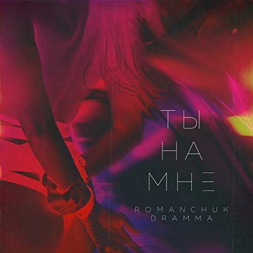 Romanchuk feat. Dramma