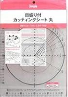 メジャーまな板(丸目盛) BT-018 【まとめ買い10個セット】