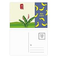 丸月至二十四の太陽の語 バナナのポストカードセットサンクスカード郵送側20個