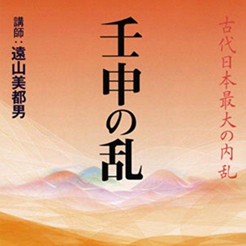 『聴く歴史・古代『壬申の乱―古代日本最大の内乱―』』のカバーアート