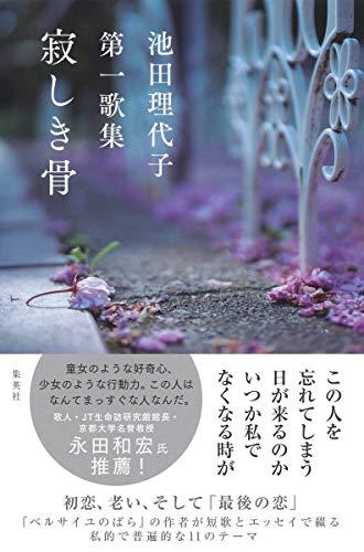 池田理代子第一歌集 寂しき骨
