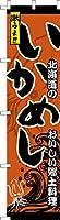 既製品のぼり旗 「いかめし」イカめし 短納期 高品質デザイン 450mm×1,800mm のぼり
