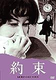 あの頃映画 松竹DVDコレクション 約束[DVD]