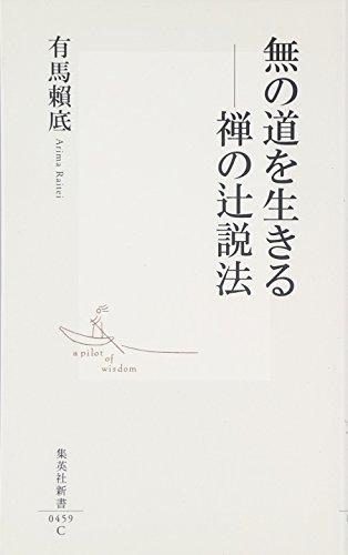 無の道を生きる-禅の辻説法  (集英社新書)