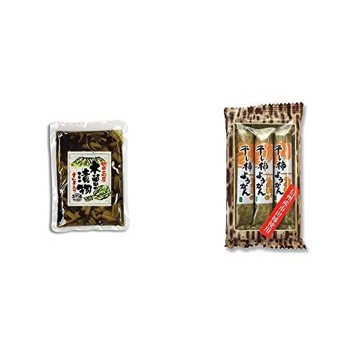 [2点セット] 【年中販売】木曽の漬物 すんき入り(200g) ・信州産市田柿使用 スティックようかん[柿](50g×3本)