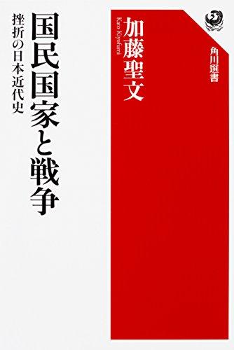 国民国家と戦争 挫折の日本近代史 (角川選書)