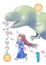 第1話: 「ろくぶんのいち」 幼なじみがティラノサウルス