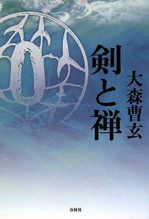 剣と禅 (禅ライブラリー)