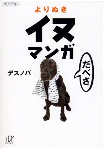 よりぬきイヌマンガ (講談社プラスアルファ文庫)の詳細を見る