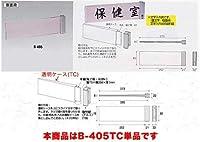 コレクト【CORRECT】室名札S型透明側面用 透明ケース B-405TC