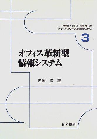オフィス革新型情報システム (シリーズ・エクセレント情報システム)