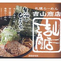 札幌らーめん 吉山商店 焦がししょうゆ 生【2食入】