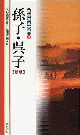 孫子・呉子 (新書漢文大系 3)