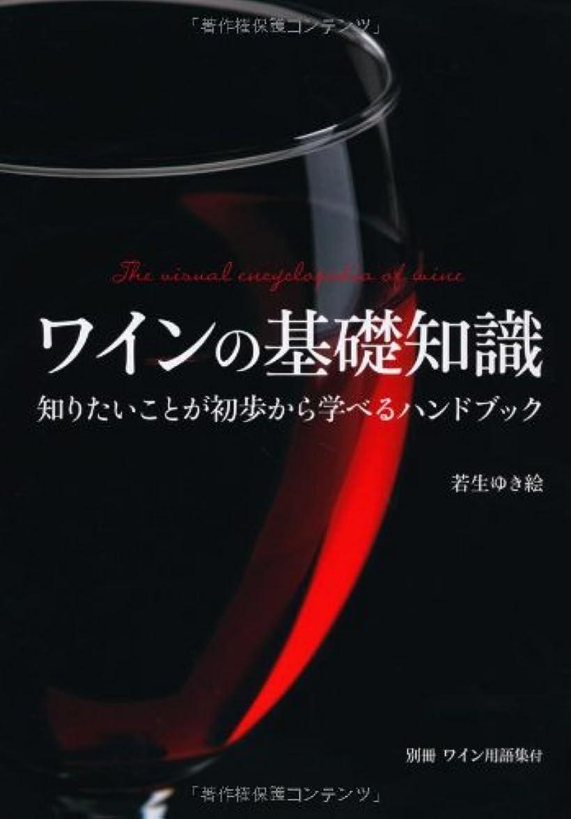 滝ルーフかんたんワインの基礎知識―知りたいことが初歩から学べるハンドブック