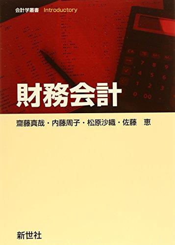財務会計 (会計学叢書Introductory)