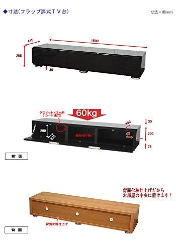 カワシタ『フラップ扉式TVボード』