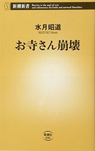 お寺さん崩壊 (新潮新書)