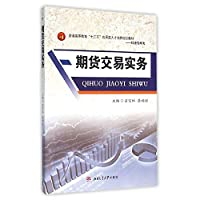 Futures Trading Practices(Chinese Edition)