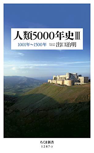 人類5000年史 III (ちくま新書)