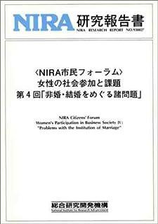 NIRA市民フォーラム 女性の社会参加と課題〈第4回〉非婚・結婚をめぐる諸問題 (NIRA研究報告書)