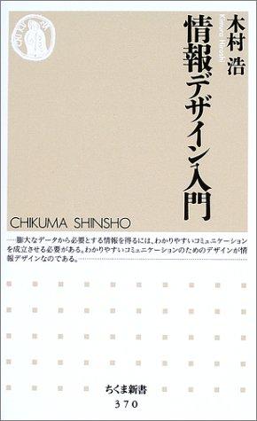 情報デザイン入門 (ちくま新書)