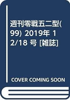 週刊零戦五二型(99) 2019年 12/18 号 [雑誌]