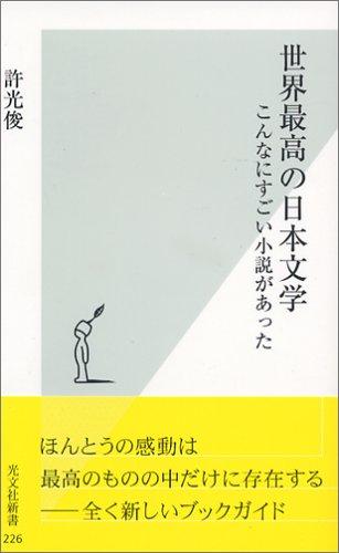 世界最高の日本文学 こんなにすごい小説があった (光文社新書)