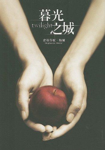 Twilight (Twilight Saga) (Traditional Chinese Edition)