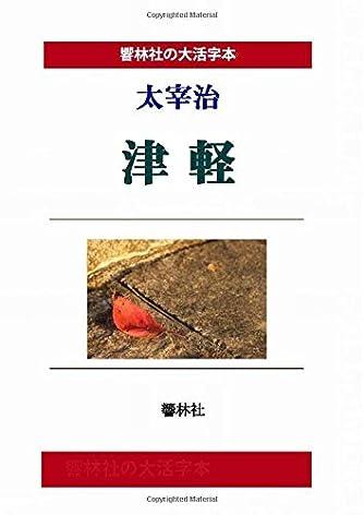 【大活字本】太宰治「津軽」(響林社の大活字本シリーズ)