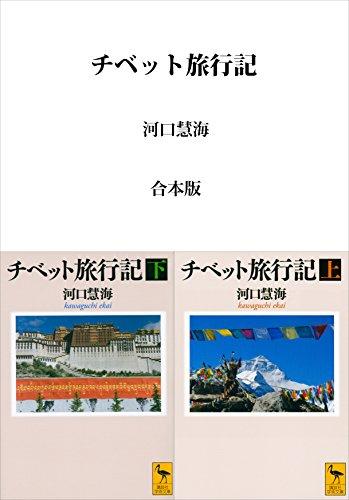 チベット旅行記 合本版 (講談社学術文庫)