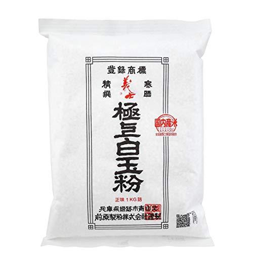 極上白玉粉 1kg 白玉だんご ぎゅうひにオススメ!
