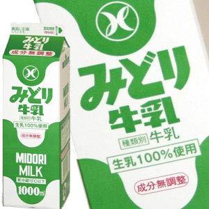 九州乳業 みどり牛乳 1000ml紙パック×12本[賞味期限:製造日より15日]【4〜5営業日以内に出荷】