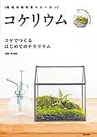 コケリウム- コケでつくるはじめてのテラリウム - 栽培の教科書シリーズ (サクラBooks)