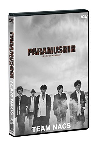 TEAM NACS 第16回公演PARAMUSHIR ~信じ続けた士魂の旗を掲げて DVD