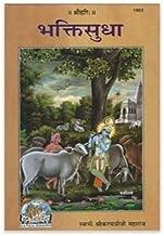kirtan sangrah book