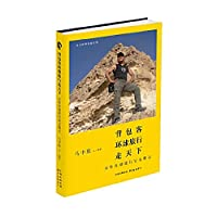 Women self-help travel security warning: backpacker travel around the world to take the world(Chinese Edition)