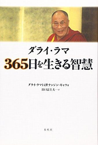 ダライ・ラマ 365日を生きる智慧