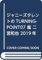 ジャニーズタレントのTURNINGPOINT07 嵐 二宮和也 2019年 06 月号 [雑誌]: J-GENERATION 増刊