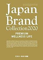 Japan Brand Collection 2020 PREMIUM WELLNES LIFE (メディアパルムック)