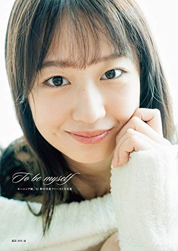野中美希 (モーニング娘。'21) ファースト写真集 『 To be myself 』
