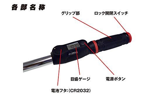 エマーソン『デジタルトルクレンチケース入(EM-243)』