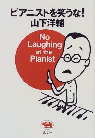 ピアニストを笑うな!