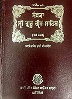 Santhya Sri Guru Granth Sahib Vol. 5 - PUNJABI