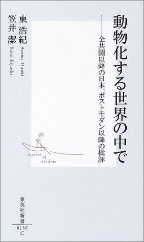 動物化する世界の中で ―全共闘以後の日本、ポストモダン以降の批評 (集英社新書)