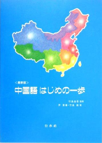 最新版 中国語はじめの一歩(解答なし)の詳細を見る