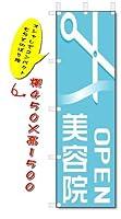のぼり旗 美容院 OPEN (W450×H1500) 美容院・美容室・理容室